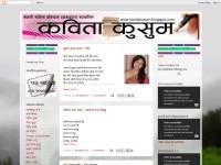 http://www.kavitakusum.blogspot.com/