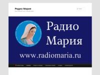 http://www.radiomaria.ru/