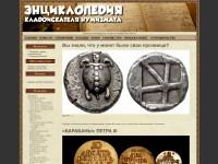 http://allcoins.msk.ru/