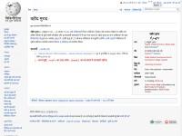 http://hi.wikipedia.org/wiki/%E0%A4%B5%E0%A4%B9%E0%A5%80%E0%A4%A6_%E0%A4%AE%E0%A5%81%E0%A4%B0%E0%A4%BE%E0%A4%A6%E2%80%8E