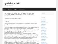 http://www.writermugil.com/?p=669