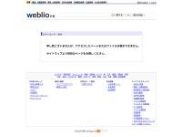 http://weblio.jp