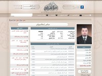 http://www.ahl-alquran.com/arabic/profile.php?main_id=369