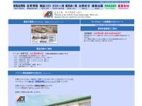 http://www.microace-arii.co.jp/